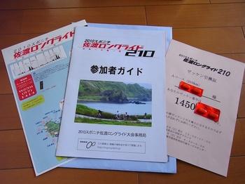2010_sado_longride.jpg