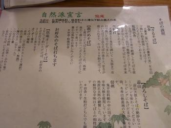 2011_蒜山_04_蕎麦.jpg
