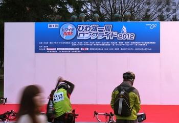 琵琶湖ロングライド2012_05.jpg